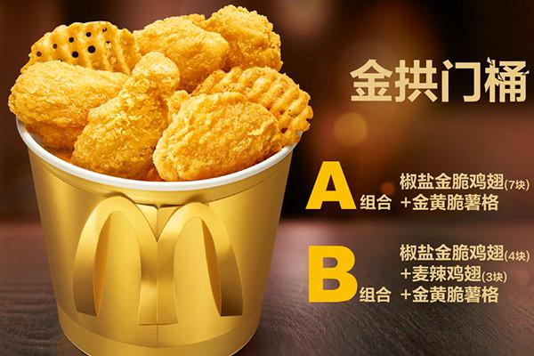 重庆麦当劳加盟费多少钱